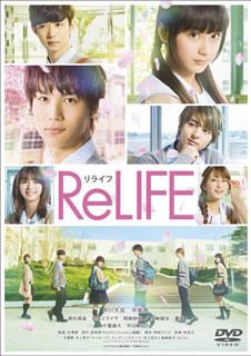 【メール便送料無料】ReLIFE リライフ 豪華版[DVD][2枚組]【D2017/10/3発売】