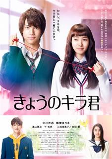 【メール便送料無料】きょうのキラ君[DVD]【D2017/8/18発売】