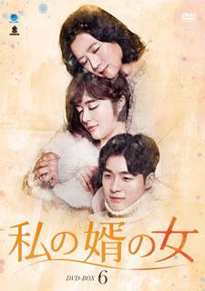【送料無料】私の婿の女 DVD-BOX6[DVD][6枚組]【D2017/9/2発売】