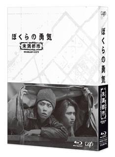 【送料無料】ぼくらの勇気 未満都市 Blu-ray BOX(ブルーレイ)[4枚組]【B2017/7/19発売】