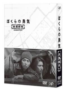 【送料無料】ぼくらの勇気 未満都市 DVD-BOX[DVD][4枚組]【D2017/7/19発売】