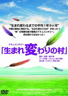 【送料無料】生まれ変わりの村[DVD]【D2017/8/4発売】