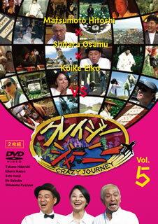 【メール便送料無料】クレイジージャーニー vol.5[DVD][2枚組]【D2017/8/23発売】