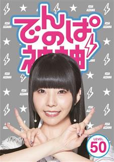 【メール便送料無料】でんぱの神神 DVD LEVEL.50[DVD]【D2017/9/6発売】