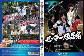 【メール便送料無料】セーラー服忍者[DVD]【D2017/10/6発売】