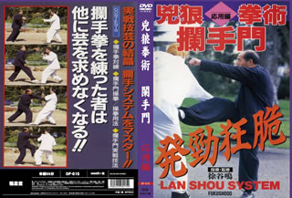 【送料無料】兇狼拳術 闌手門 応用編[DVD]【D2017/10/6発売】