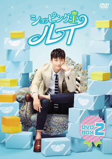 【送料無料】ショッピング王ルイ DVD-BOX2[DVD][5枚組]【D2017/10/4発売】