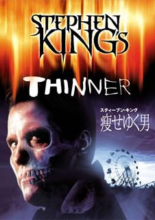 【メール便送料無料】スティーヴン・キング 痩せゆく男[DVD]【D2017/9/21発売】
