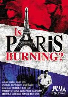 【メール便送料無料】パリは燃えているか[DVD]【D2017/9/21発売】