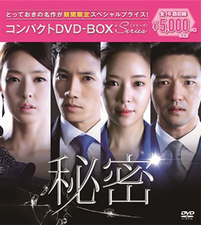【送料無料】秘密 コンパクトDVD-BOX[DVD][8枚組][期間限定出荷]【D2017/9/20発売】