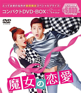 【送料無料】魔女の恋愛 コンパクトDVD-BOX[DVD][8枚組][期間限定出荷]【D2017/9/20発売】
