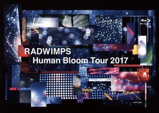 【送料無料】RADWIMPS / Human Bloom Tour 2017〈完全生産限定盤〉(ブルーレイ)[初回出荷限定]【BM2017/10/18発売】