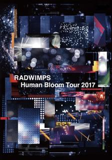 【送料無料】RADWIMPS / Human Bloom Tour 2017(ブルーレイ)【BM2017/10/18発売】