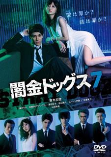 【メール便送料無料】闇金ドッグス7[DVD]【D2017/10/25発売】