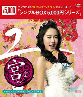 【送料無料】宮〜Love in Palace ディレクターズ・カット版 DVD-BOX1[DVD][4枚組]【D2017/9/5発売】