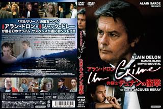 【メール便送料無料】アラン・ドロン / 弁護士デュナンの衝撃[DVD]【D2017/10/27発売】