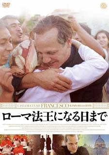 【メール便送料無料】ローマ法王になる日まで[DVD]【D2017/12/2発売】