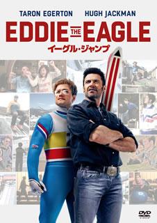 【メール便送料無料】イーグル・ジャンプ[DVD]【D2017/11/22発売】