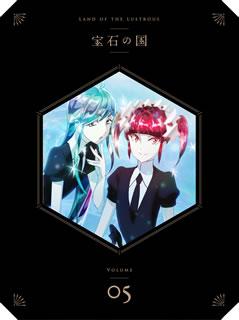 【送料無料】宝石の国 Vol.5[DVD]【D2018/4/18発売】
