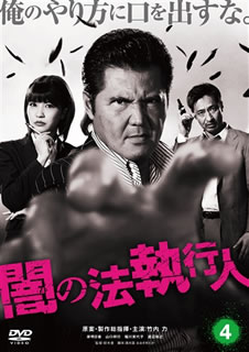 【メール便送料無料】闇の法執行人(4)[DVD]【D2018/2/21発売】