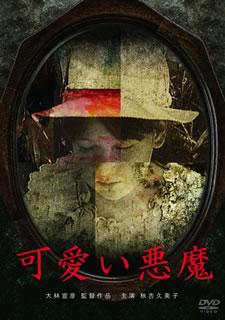 【メール便送料無料】可愛い悪魔[DVD]【D2018/2/2発売】