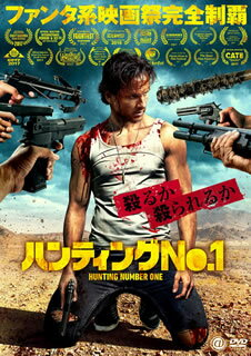 【メール便送料無料】ハンティング・ナンバー1[DVD]【D2018/2/2発売】