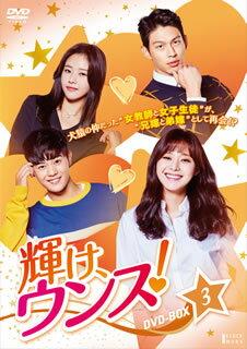 【送料無料】輝け,ウンス! DVD-BOX3[DVD][8枚組]【D2018/4/4発売】
