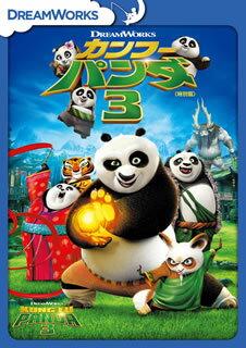 【メール便送料無料】カンフー・パンダ3 特別編[DVD]【D2018/2/2発売】