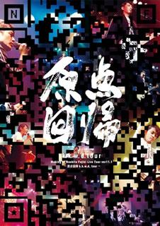 【送料無料】藤木直人 / Making of Naohito Fujiki Live Tour ver11.1〜原点回帰 k.k.w.d.tour〜(ブルーレイ)【BM2018/3/14発売】