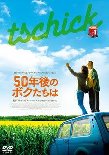【メール便送料無料】50年後のボクたちは[DVD]【D2018/4/3発売】