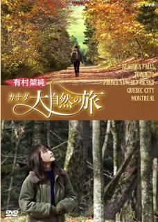 【メール便送料無料】有村架純 カナダ大自然の旅[DVD]【D2018/4/27発売】