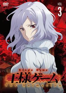 【送料無料】王様ゲーム The Animation Vol.3[DVD]【D2018/2/21発売】