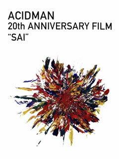 "【送料無料】ACIDMAN / ACIDMAN 20th ANNIVERSARY FILM""SAI""〈初回限定盤・2枚組〉(ブルーレイ)[2枚組][初回出荷限定]【BM2018/3/28発売】"