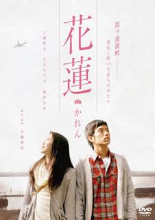 【メール便送料無料】花蓮〜かれん〜[DVD]【D2018/4/3発売】