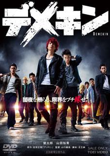 【メール便送料無料】【PG12】デメキン[DVD]【D2018/4/25発売】
