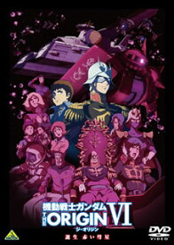 【送料無料】機動戦士ガンダム THE ORIGIN VI[DVD]【D2018/7/13発売】【★】