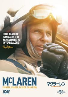 【メール便送料無料】マクラーレン〜F1に魅せられた男〜[DVD]【D2018/4/11発売】