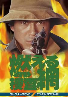 【送料無料】燃える捜査網 コレクターズDVD デジタルリマスター版[DVD][3枚組]【D2018/6/13発売】