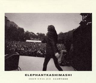 【送料無料】エレファントカシマシ / 2009年10月24,25日 日比谷野外音楽堂〈2枚組〉(ブルーレイ)[2枚組]【BM2018/3/21発売】