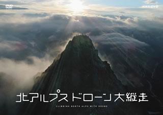 【メール便送料無料】北アルプス ドローン大縦走[DVD]【D2018/4/27発売】