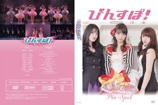 【メール便送料無料】ぴんすぽ![DVD]【D2018/6/8発売】