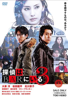 【メール便送料無料】探偵はBARにいる3[DVD]【D2018/6/13発売】