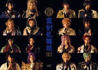 【送料無料】ミュージカル 刀剣乱舞〜真剣乱舞祭2017〜[DVD]【D2018/5/30発売】