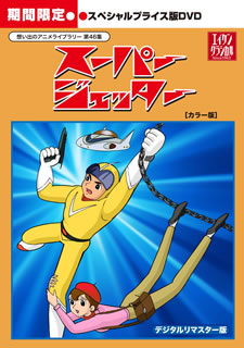【送料無料】想い出のアニメライブラリー 第46集 スーパージェッター カラー版 スペシャルプライス版[DVD][3枚組][期間限定出荷]【D2018/5/25発売】
