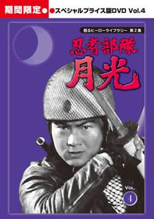 【送料無料】甦るヒーローライブラリー 第2集 忍者部隊月光 スペシャルプライス版 Vol.4[DVD][5枚組][期間限定出荷]【D2018/6/29発売】