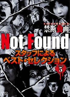 【メール便送料無料】Not Found ネットから削除された禁断動画 スタッフによるベスト・セレクション パート5[DVD]【D2018/6/8発売】