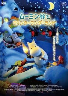 【メール便送料無料】ムーミン谷とウィンターワンダーランド[DVD]【D2018/6/27発売】