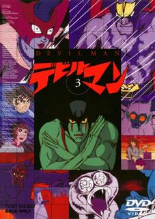 【送料無料】デビルマン VOL.3[DVD][2枚組]【D2018/6/13発売】