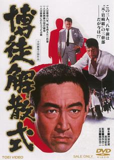 【メール便送料無料】博徒解散式[DVD]【D2018/6/13発売】
