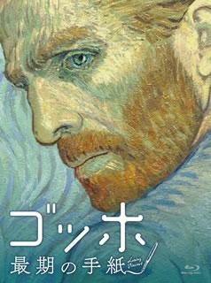 【送料無料】ゴッホ 最期の手紙(ブルーレイ)【B2018/8/2発売】
